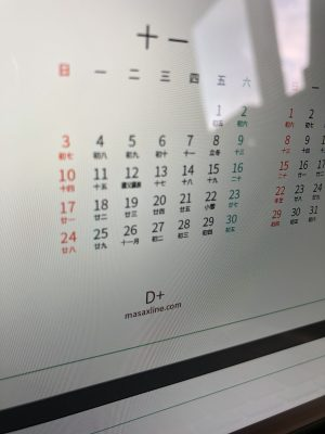 2019 D+掛曆