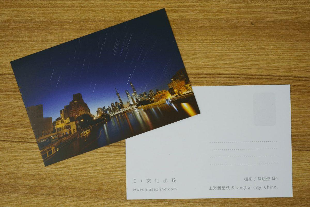 上海灘星軌