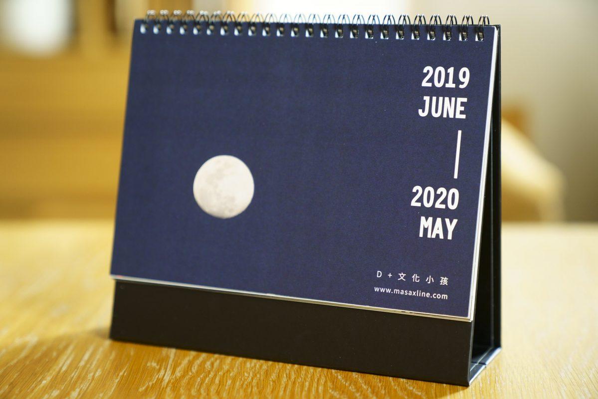 自由訂製桌曆